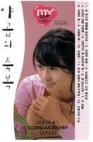 야곱의 축복 - 마이 씨씨엠 (2TAPE)