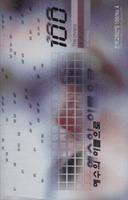 한국교회선정 100 No.4 - 예수의 이름으로 (Tape)