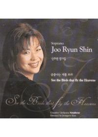 Soprano Joo Ryun Shin 신주련 성가집 (CD)