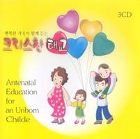 행복한 가족이 함께 듣는 크리스찬 태교(3CD)