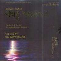 새벽을 깨우리로다 3 - 새벽기도용, 논스톱접속곡(2CD)