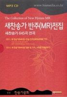 새찬송가 반주 MR 전집 MP3 (2CD)