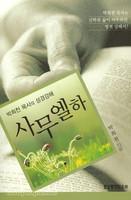 박희천 목사의 성경 강해 사무엘하