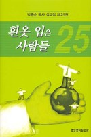 흰 옷 입은 사람들 - 박종순 목사 설교집 제25권