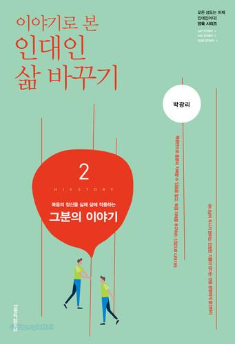 이야기로 본 인대인 삶 바꾸기 교재 - 2권 그분의 이야기 (학습자용)