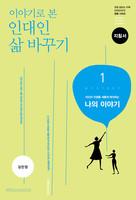 이야기로 본 인대인 삶 바꾸기 교재 지침서 - 1권 나의 이야기 (인도자용)