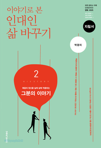 이야기로 본 인대인 삶 바꾸기 교재 지침서 - 2권 그분의 이야기 (인도자용)