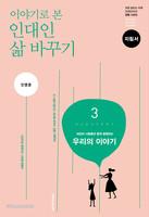 이야기로 본 인대인 삶 바꾸기 교재 지침서 - 3권 우리의 이야기 (인도자용)