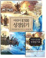 어린이 E100 성경읽기