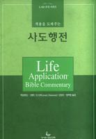 적용을 도와주는 사도행전 -  LAB 주석 시리즈
