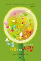 봄, 여름, 가을 그리고 사랑