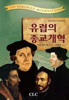 유럽의 종교개혁 - Second Edition