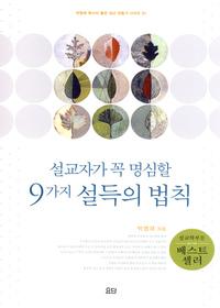설교자가 꼭 명심할 9가지 설득의 법칙 - 박영재 목사의 좋은 설교 만들기 시리즈 01