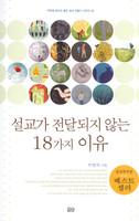 설교가 전달되지 않는 이유 18가지- 박영재 목사의 좋은 설교 만들기 시리즈 02