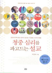 청중 심리를 파고드는 설교- 박영재 목사의 좋은 설교 만들기 시리즈 03