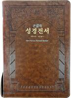 성서원 성경전서 특대 합본 (색인/이태리신소재/지퍼/브라운/NKR83SB)
