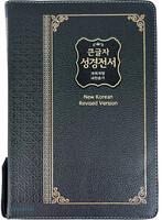 큰글자 성서원 고급판 성경전서 특대 합본(색인/천연가죽/지퍼/검정/NKR83SB)