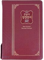 큰글자 성서원 고급판 성경전서 특대 합본(색인/천연가죽/지퍼/자주/NKR83SB)