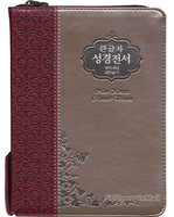 성서원 성경전서 중 합본 (색인/이태리신소재/지퍼/자주은색/NKR73SB)
