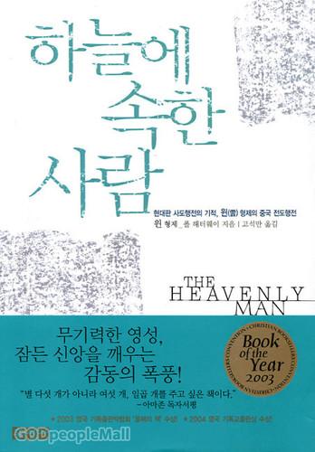 하늘에 속한 사람 - 믿음의 글들 214