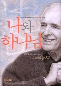 나와 하나님 - 믿음의 글들 216
