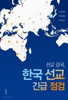 선교 강국, 한국 선교 긴급 점검