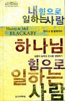 내 힘으로 일하는 사람 하나님 힘으로 일하는 사람 - 작은책 큰 감동 시리즈9