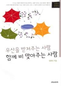 우산을 받쳐주는 사람, 함께 비 맞아주는 사람 - 김종인 칼럼집