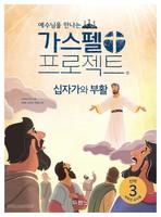 가스펠 프로젝트 - 신약 3 : 십자가와 부활 (저학년 교사용)