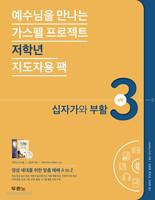 가스펠 프로젝트 - 신약 3 : 십자가와 부활 (저학년 지도자용 팩)