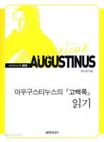 아우구스티누스의 고백록 읽기