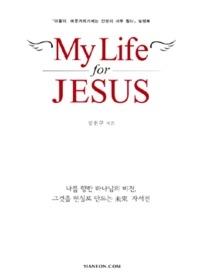 My Life for JESUS- 아들아 머뭇거리기에는 인생이 너무 짧다 (실행북)