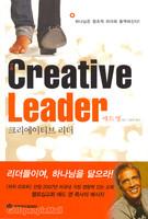 크리에이티브 리더 - 하나님은 창조적 리더와 동역하신다