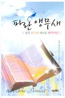 파란앵무새 - 성경 읽기의 새로운 패러다임