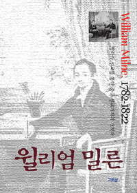 윌리엄 밀른 - 말라기 선교를 통한 중국 선교지의 개척자