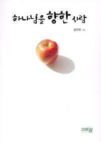 하나님을 향한 사람 - 길자연 말씀묵상 시리즈 02