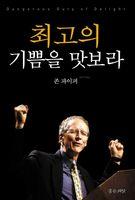 최고의 기쁨을 맛보라 (2013 올해의 신앙도서)