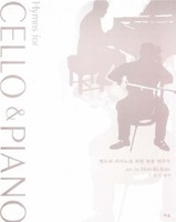 첼로와 피아노를 위한 찬송 연주곡(악보)