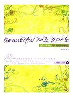 Beautiful 재즈 피아노 - 연주로 배우는 재즈 리하모니제이션 (악보/CD포함)