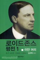 로이드 존스 평전 1 초기 40년 (1899 ~ 1939)