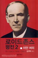 로이드 존스 평전 2 후기 42년 1 (1939 ~ 1981)