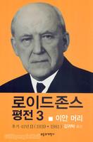 로이드 존스 평전 3 후기 42년 2 (1939 ~ 1981)