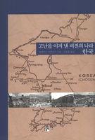 고난을 이겨 낸 비전의 나라 한국