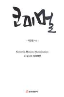 코미멀 - 김 집사의 목양행전