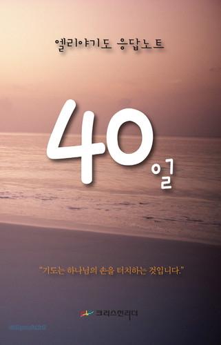엘리야 40일 기도응답 노트