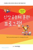 [개정판] 신앙공동체훈련 프로그램