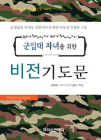 [개정판] 군입대 자녀를 위한 비전 기도문