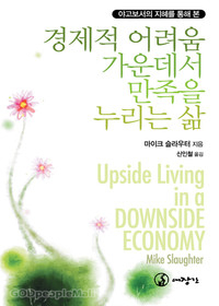 경제적 어려움 가운데서 만족을 누리는 삶