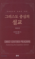 [개정판]그리스도 중심의 설교