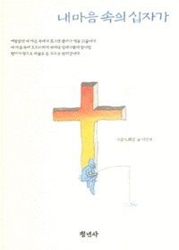 내마음 속의 십자가